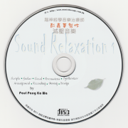 Sound relaxation CD