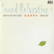 Sound relaxation cover